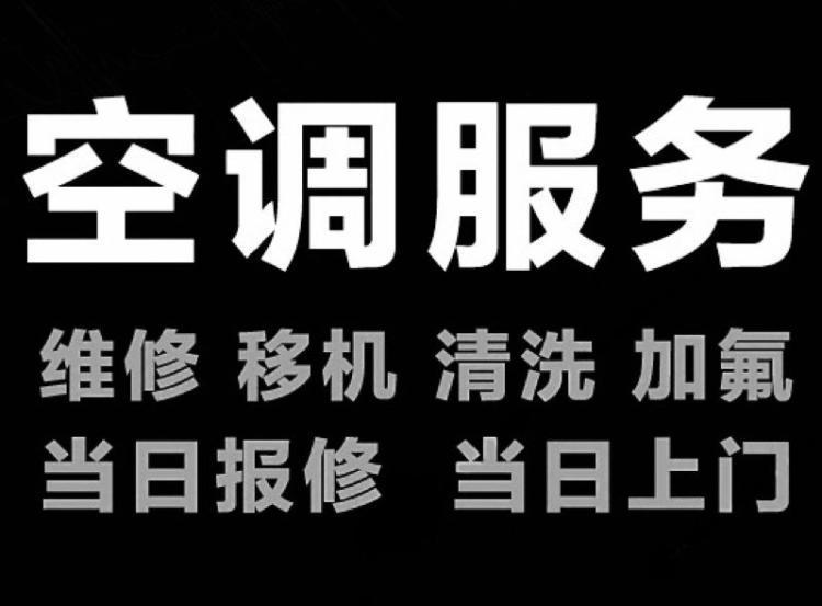 浦东杨东、】麦克维尔空调维修——环保达标