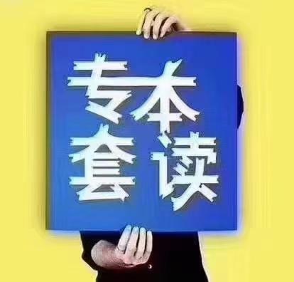 淮滨专升本报名时间2021年课程设置课程资料