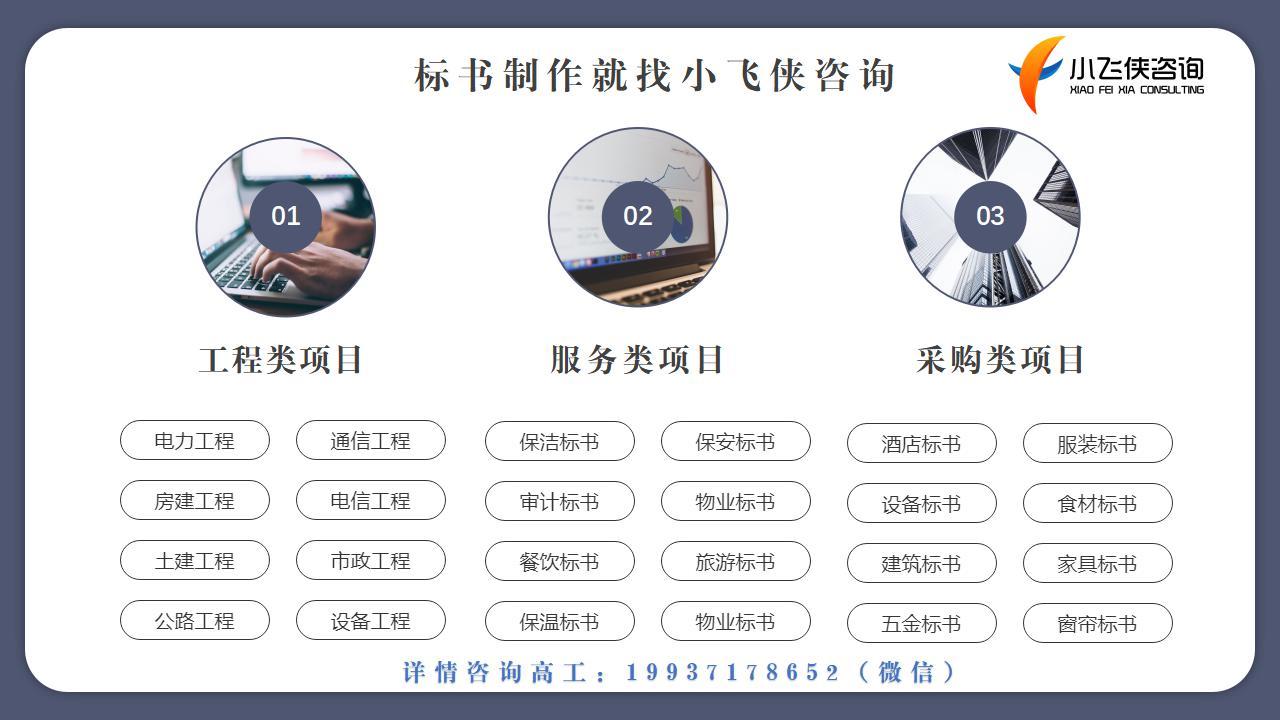 郑州做标书公司,郑州编制标书,500元起