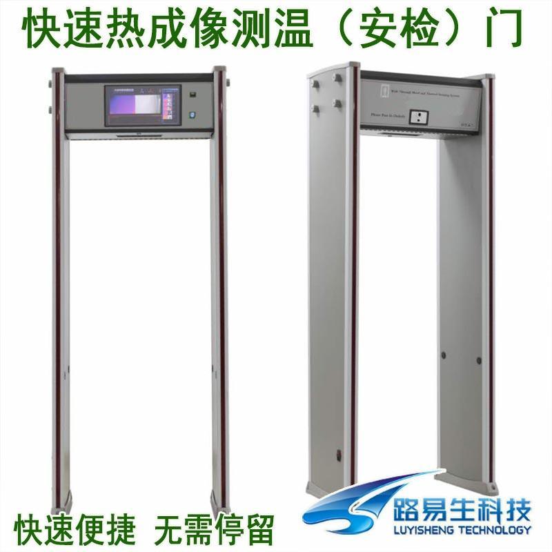 阳江远红外测温安检门厂家LY-6611W