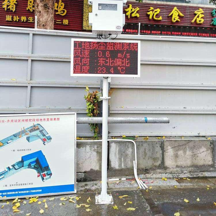 工地扬尘检测仪珠海扬尘噪声监测仪器价格