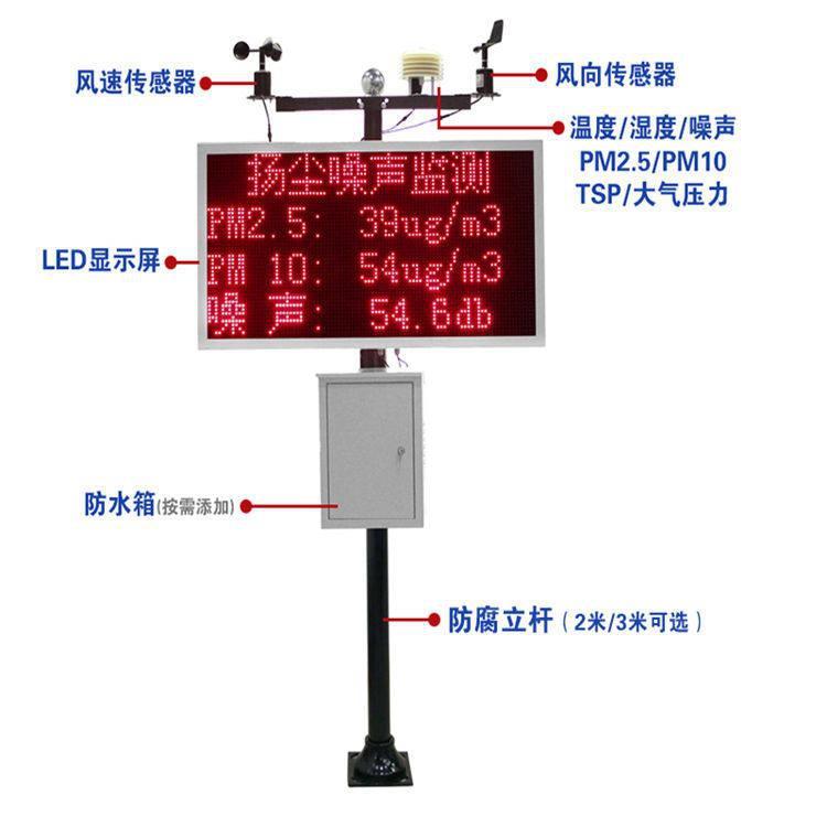 社区扬尘监测仪价格亳州扬尘在线监测系统仪器价格
