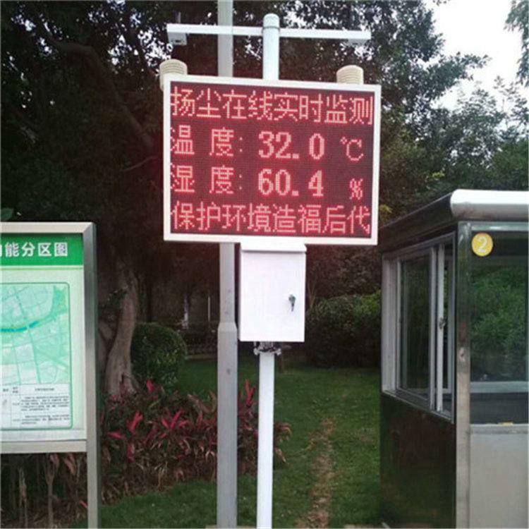 建筑工地远程监控系统承德扬尘监测仪系统