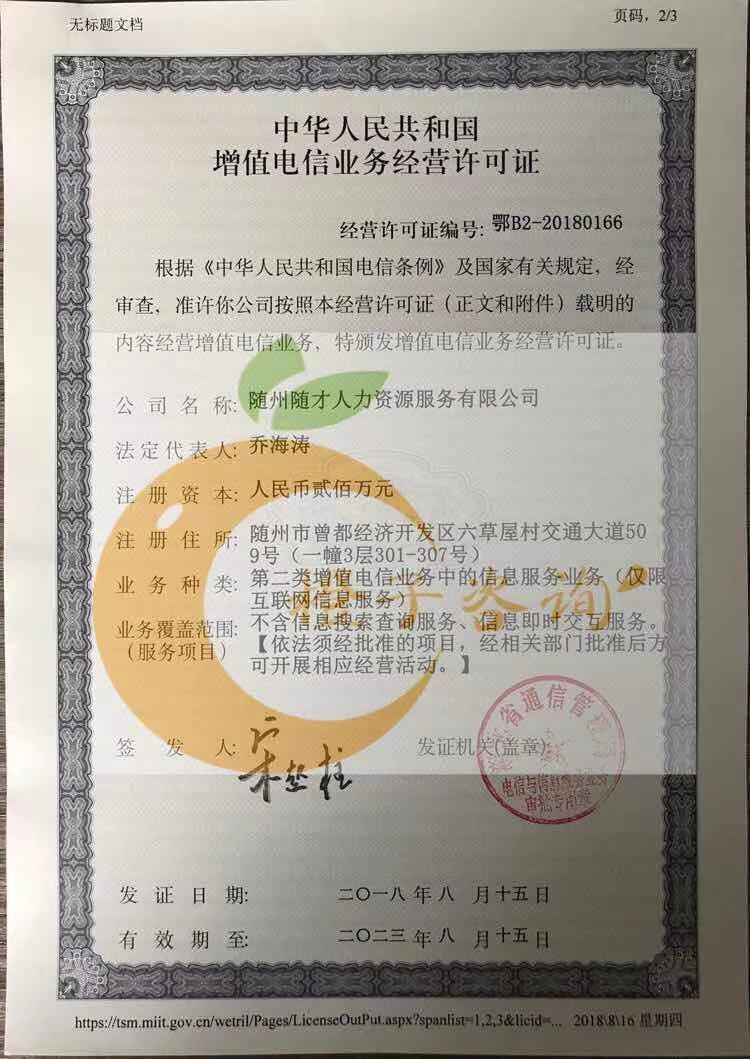钟楼icp电信增值业务许可证-价格
