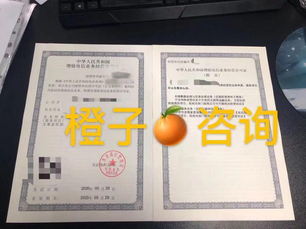 2分钟前:苏州增值电信年检代办咨询中心