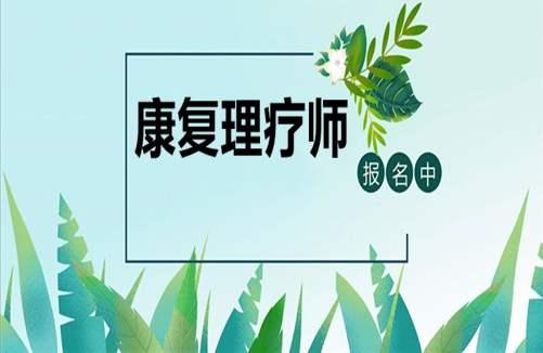 南京考一个中医康复理疗师证在哪里报名考试指南注意事项