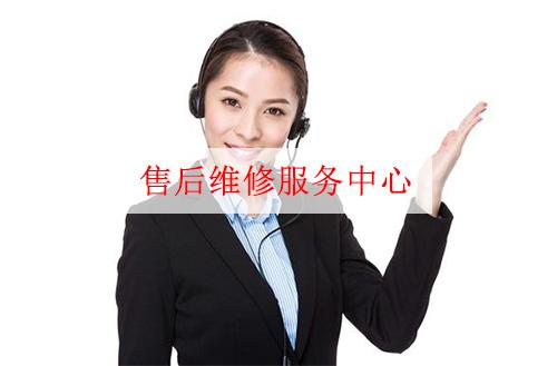 福州澳柯玛空调维修服务——24H售后维修电话