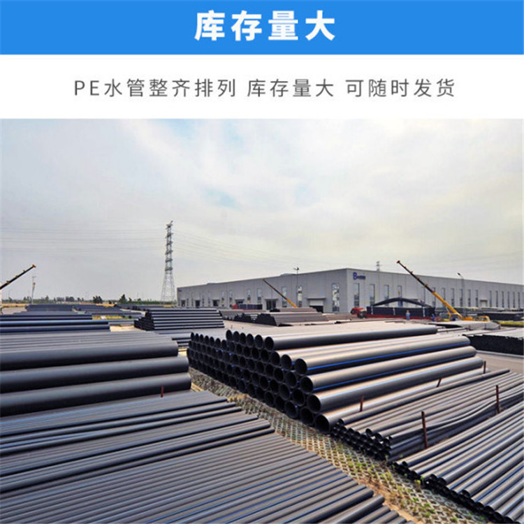 沧州青县一手货源 国标饮水管 自来水pe管今日价格