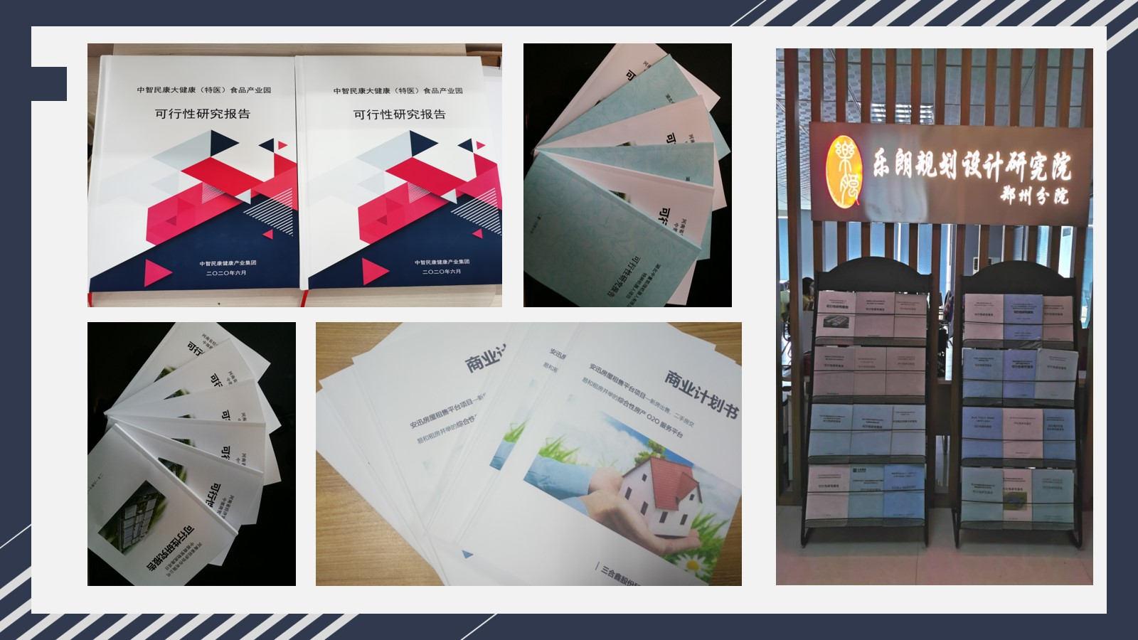 苍山县写一份商业计划书能通过的公司