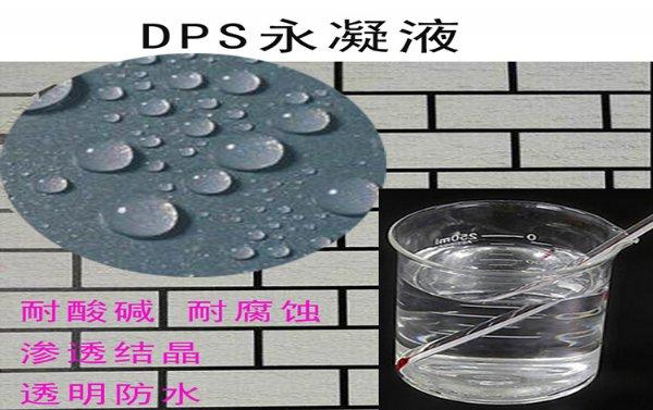 玉溪DPS永凝液防水剂多少钱