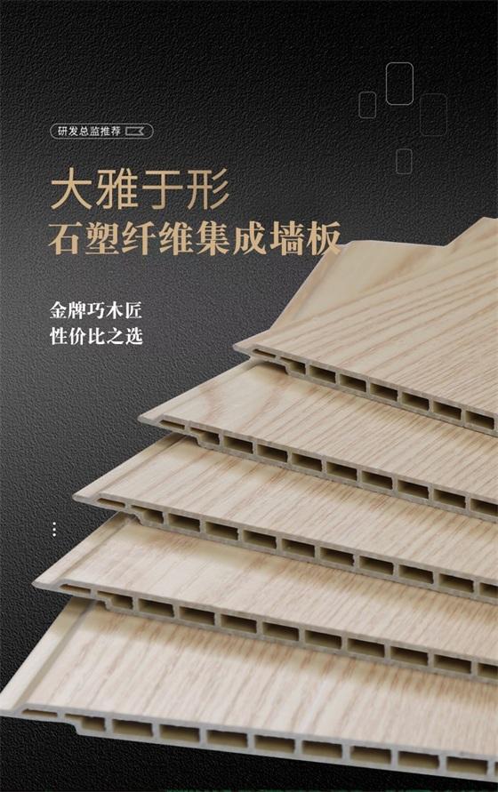 河南省周口市竹木纤维集成墙板厂家
