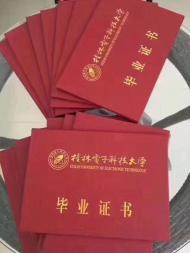 防城港广西医科大学成人高考报考条件
