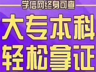 函授本科有学士学位吗—广西师范大学