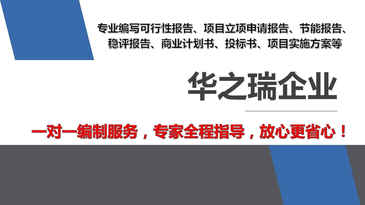 兴仁县写建议书撰写PPT计划书