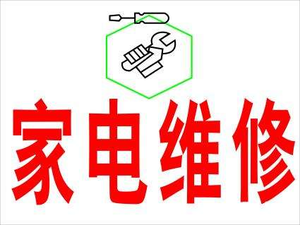 关注:(濮阳)维修新科空调-全市服务网点华龙电器