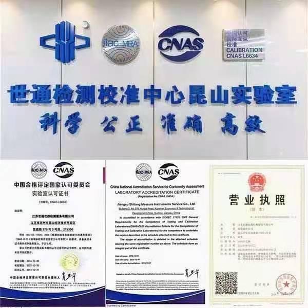 龙山县仪器仪表校正/第三方检测服务公司