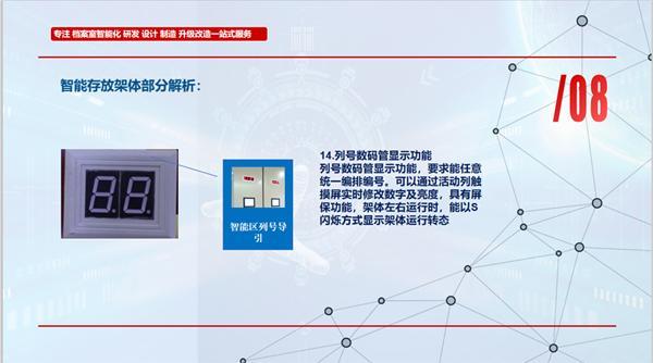 襄阳枣阳智慧档案库房建设管理系统
