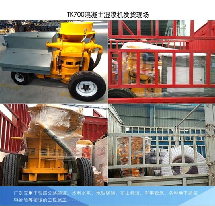 四川广安湿喷机供应/液压湿喷台车销售