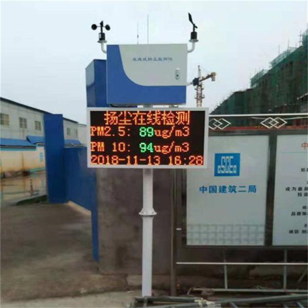 常熟环境在线监测系统-噪声PM2.5扬尘监测装置