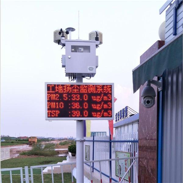 高碑店在线扬尘监测仪-工地扬尘监测系统