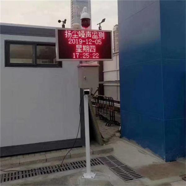 建德扬尘噪声监测仪-颗粒物扬尘在线监测仪