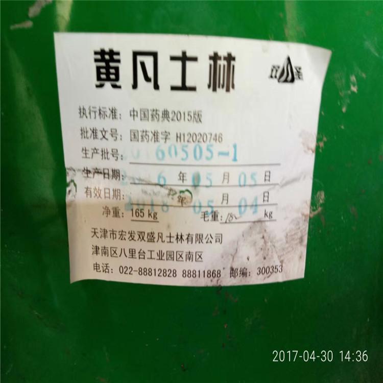 郾城大量回收苯甲酸专业回收厂家