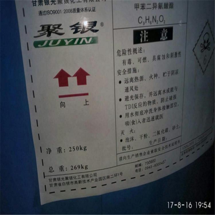 板芙回收丁晴橡胶专业回收