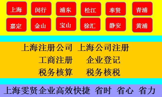 上海长宁物流公司注册【费用和时间】
