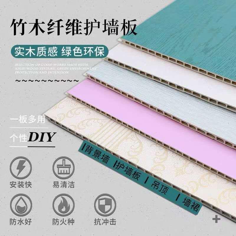 无锡市竹木纤维集成墙板规格
