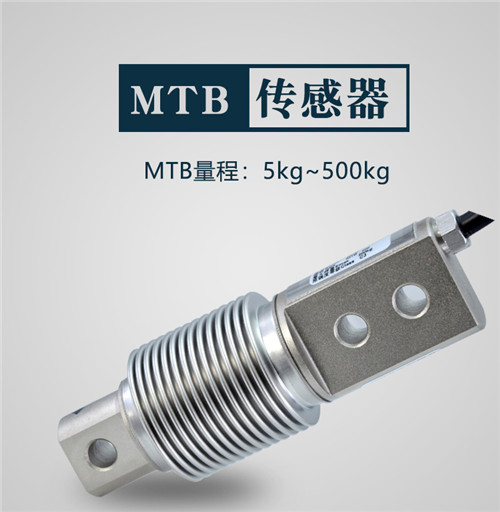 保定MTB-75kg传感器供应