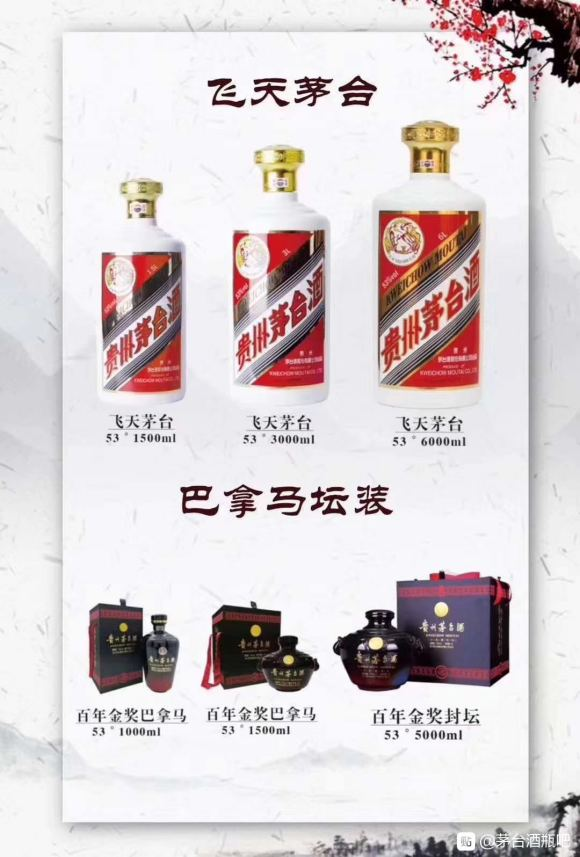 【行情】2.5升茅台酒瓶回收一览一览表