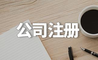 上海虹口注销公司需要什么材料危险化学品经营许可申请