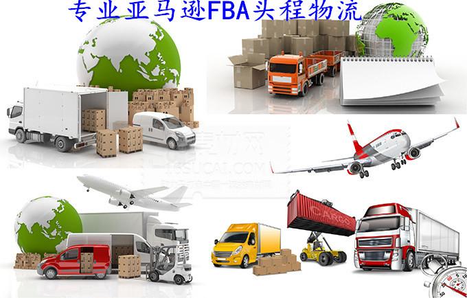 温州纺织品出口美国FBA包清关货代公司