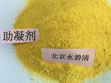 必看:新疆聚丙烯酰胺PAM助凝剂2021厂家