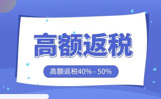 上海嘉定帮助企业节税更专业值得信赖