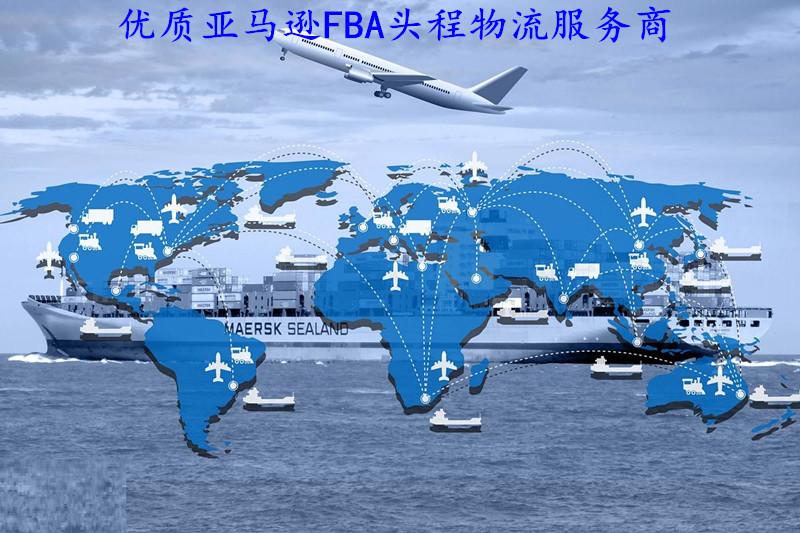 金華假發出口美國FBA可以空運出口美國貨代