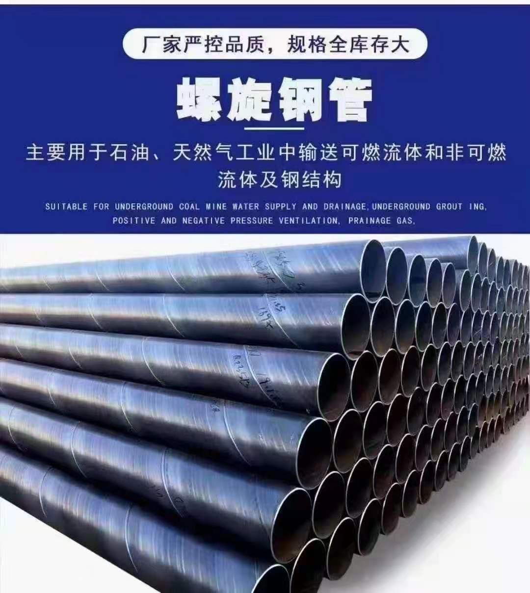 大口径273*5防腐螺旋焊管价格优惠