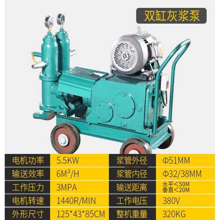 东莞HJB-6水泥砂浆双缸泵活塞式注浆泵注浆机