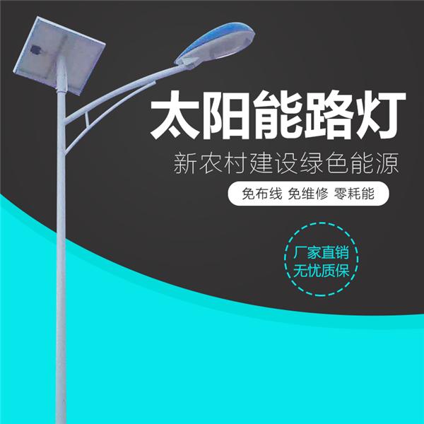 通化农村太阳能路灯价格-厂家批发价包安装