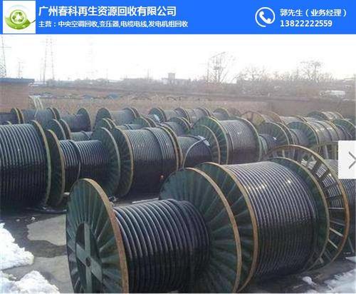 广东省韶关市废旧电缆回收公司-电缆电缆回收