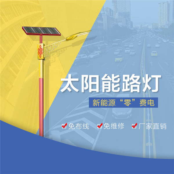 云南昆明农村太阳能路灯价格-指导安装