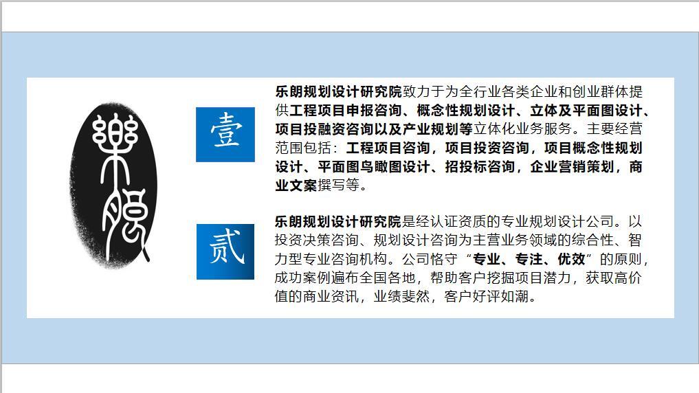 广元做乡村旅游规划设计正规机构/收费情况