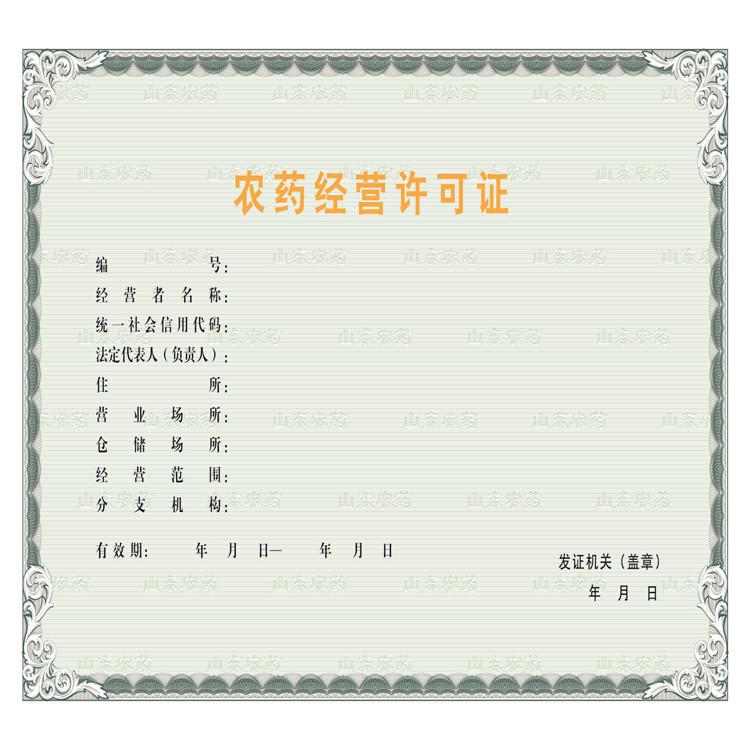 上海晋安安全生产许可证订制工厂/危险化学品经营许可证印刷厂