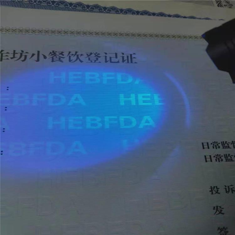 山东滨州特种设备使用登记证书制作印刷/危险化学品经营许可证印刷厂