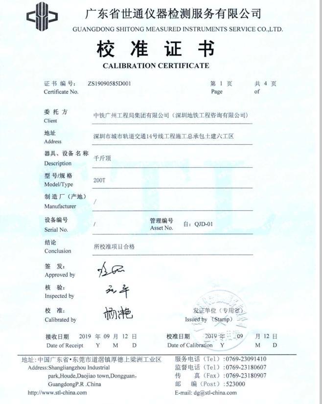 广州电池-仪器检测检验测试计量校准中心