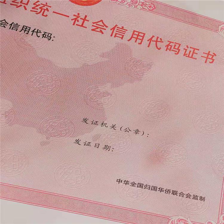 辽宁铁岭食品生产加工小作坊必备条件审查合格证订做公司/经营许可证印刷厂