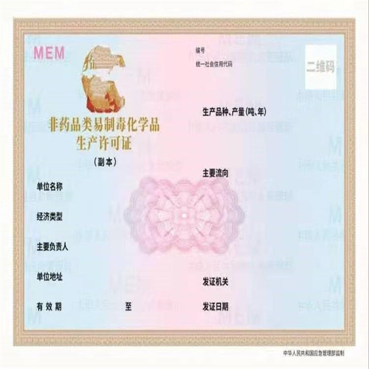 齐齐哈尔林木种子生产许可证工厂/食品流通许可证印刷厂