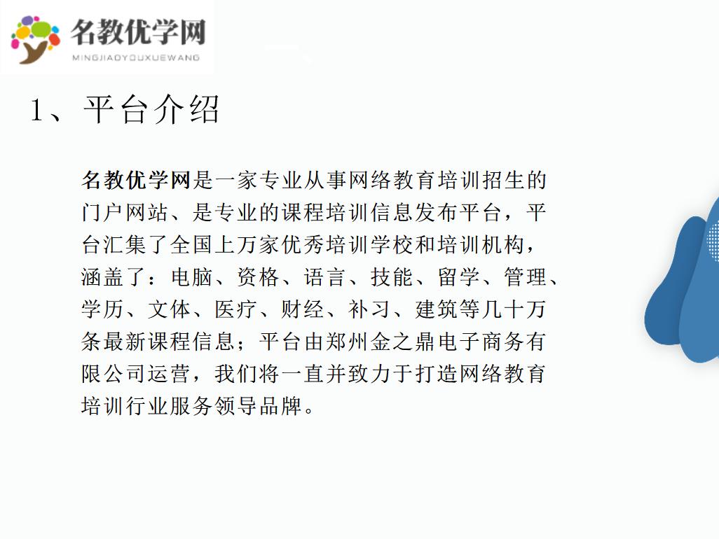 绵阳市教育机构第三方招生网合作介绍