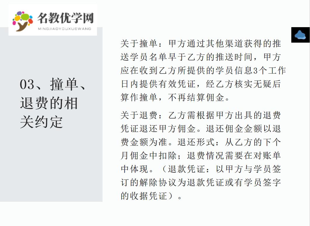 迪庆藏族自治州教育机构第三方招生网合作详情