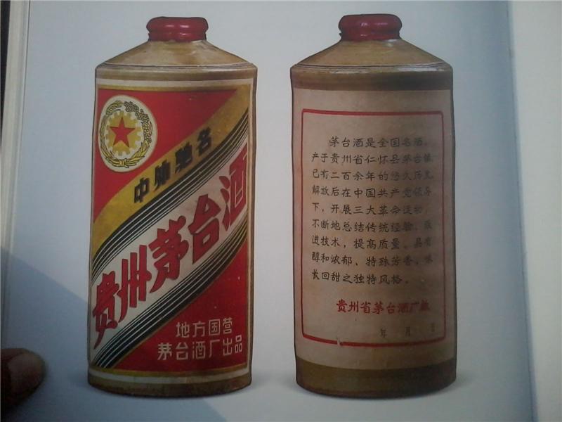 (【公布】2004年茅台酒回收一览一览表)